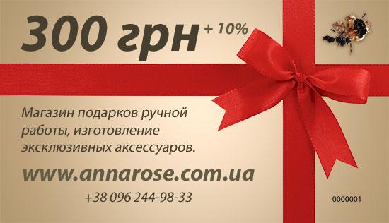 Подарочный сертификат - подарок - 300 гривен